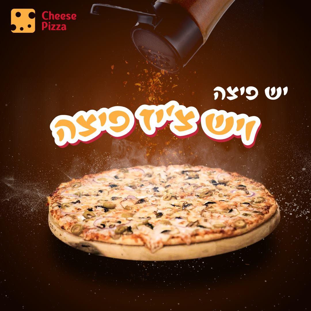 המהפכה הדיגטלית של צ'יז פיצה